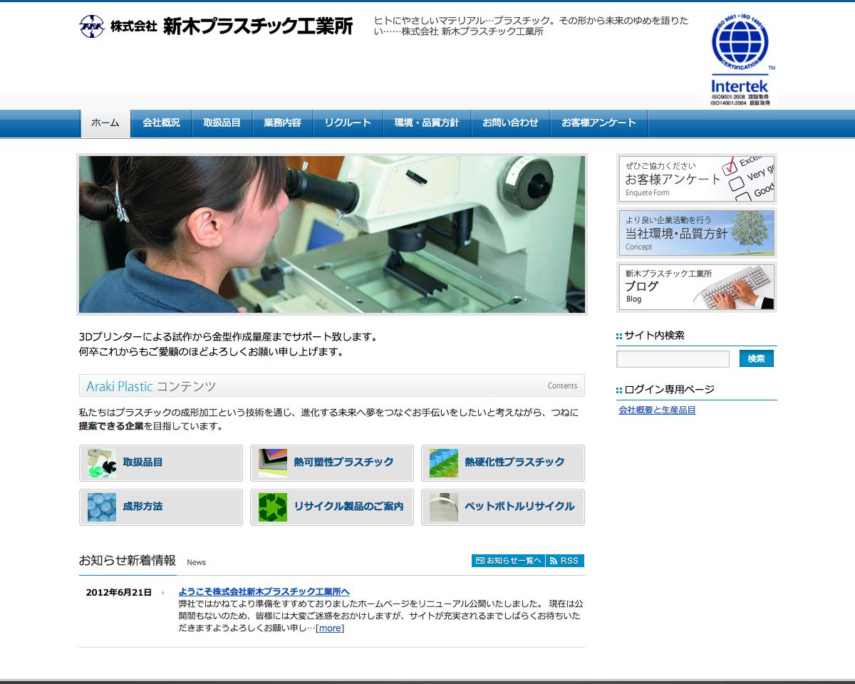 株式会社 新木プラスチック工業所
